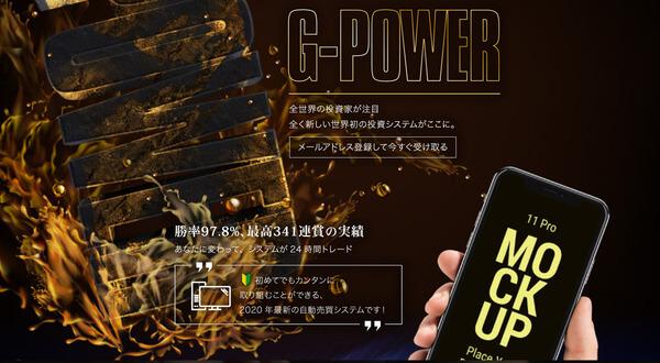 G-POWER Gパワー