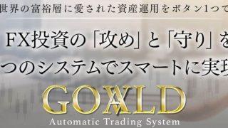 GOALD FX ゴールド FX(櫻井竜)