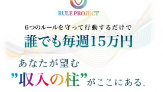 RULEProject ルールプロジェクト(小林賢人)