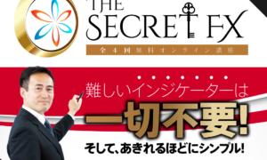 Secret Arts FX(須藤一寿)