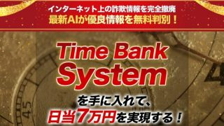 Time Bank System タイムバンクシステム