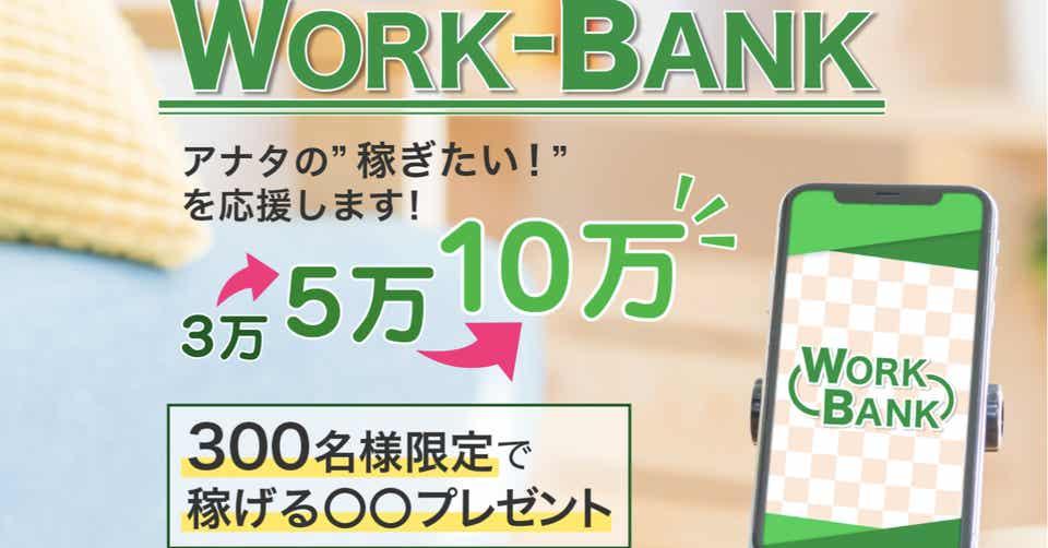 WORKBANK ワークバンク(西川あいり)
