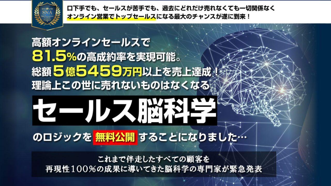 セールス脳科学アカデミア(小沼勢矢)