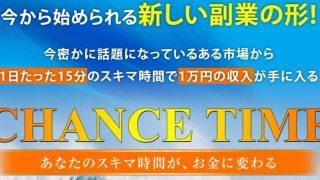 CHANCE TIME チャンスタイム(山下真也)