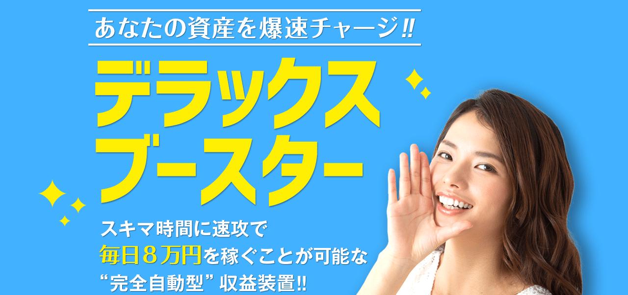 デラックスブースター(鈴木美月)