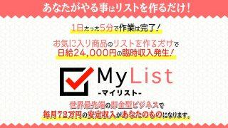 MyList マイリスト(尾崎圭司)