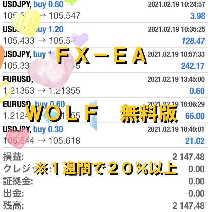 完全放置とはこのこと。FX自動売買システム WOLF ウルフ  2021/02/15-02/19
