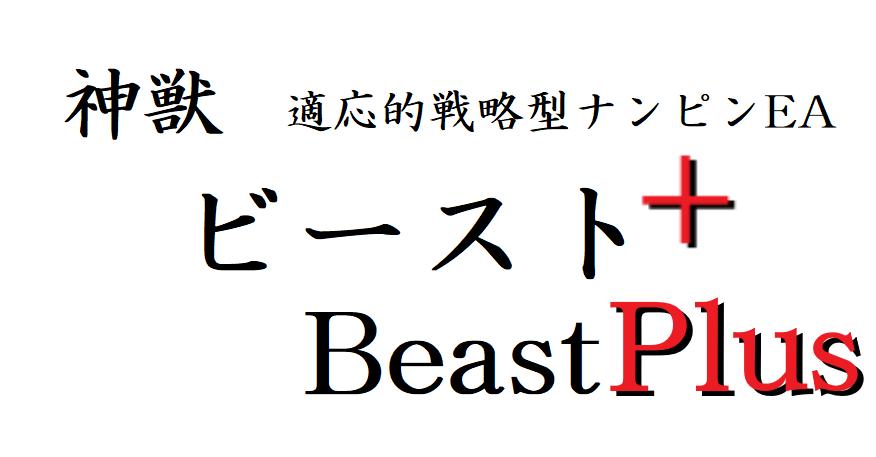 ビースト+ BeastPlus EA 適応的戦略型ナンピン FX自動売買ツール