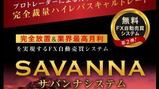 サバンナ savanna